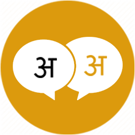Marathi From Hindi